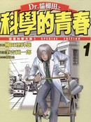 Dr.猫柳田之科学的青春 第1卷