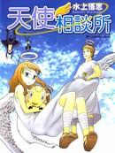 天使相谈所 第1卷
