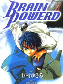 BrainPowerd 第2卷