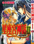 星座宫神话Ⅱ苏醒的星座宫 第4卷