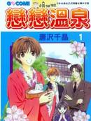 恋恋温泉 第1卷