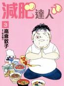 减肥达人 第3卷