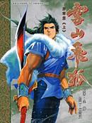 雪山飞狐序章漫画
