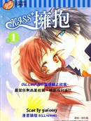 KISS加拥抱 第1卷