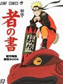 火影忍者-者之书漫画