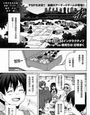 秋蝉鸣泣之时-雀漫画