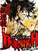 Burning_Hell 第2话