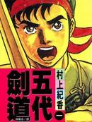 五代剑道漫画