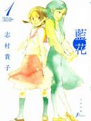 青花 第2卷