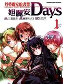 Dantalian的书架-达利安Days 第2话