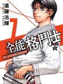 全能格斗士 第4卷