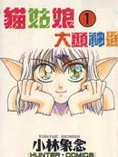 猫姑娘大显神通 第2卷
