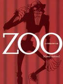 ZOO 第1卷