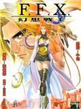 FFX幻想战士 第7回