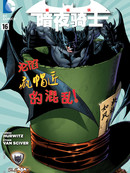 蝙蝠侠 暗夜骑士漫画