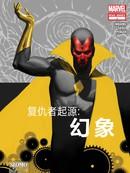 复仇者起源:幻象 第4话